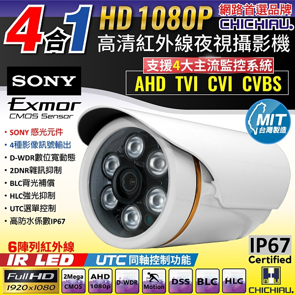 【CHICHIAU】四合一AHD 1080P SONY 200萬畫素數位高清6陣列燈監視器攝影機 4mm