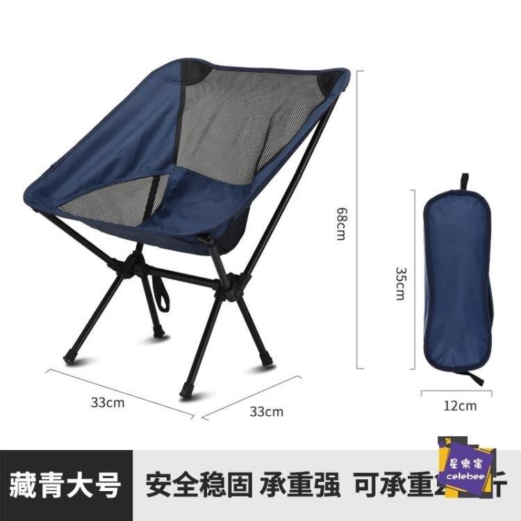 月亮椅 戶外折疊椅子便攜式馬扎靠背釣魚裝備美術寫生小板凳沙灘椅月亮椅T