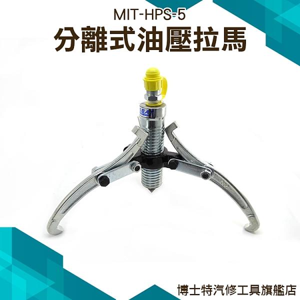 【分離式油壓拉馬/5頓】5頓 分離式油壓 兩段式 可替換 泵浦 拉馬 博士特汽修MIT-HPS-5