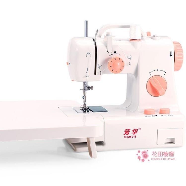 縫紉機 家用電動多功能迷你縫紉機小型台式縫紉機吃厚腳踏縫紉機T【年終尾牙 交換禮物】
