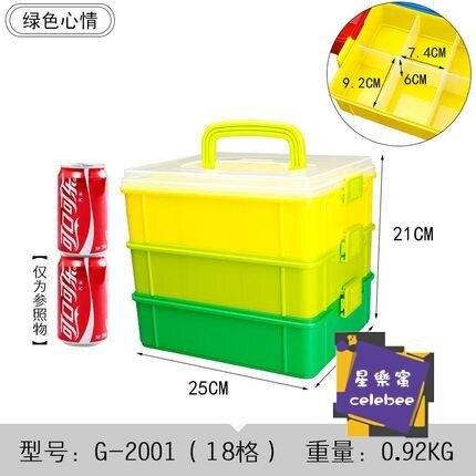 零件收納盒 收納盒多格子透明塑料整理盒LEGO玩具積木零件分類盒【全館免運 75折鉅惠】