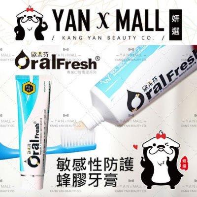 限時特價|Oral Fresh 歐樂芬 敏感性防護蜂膠牙膏120g【妍選】
