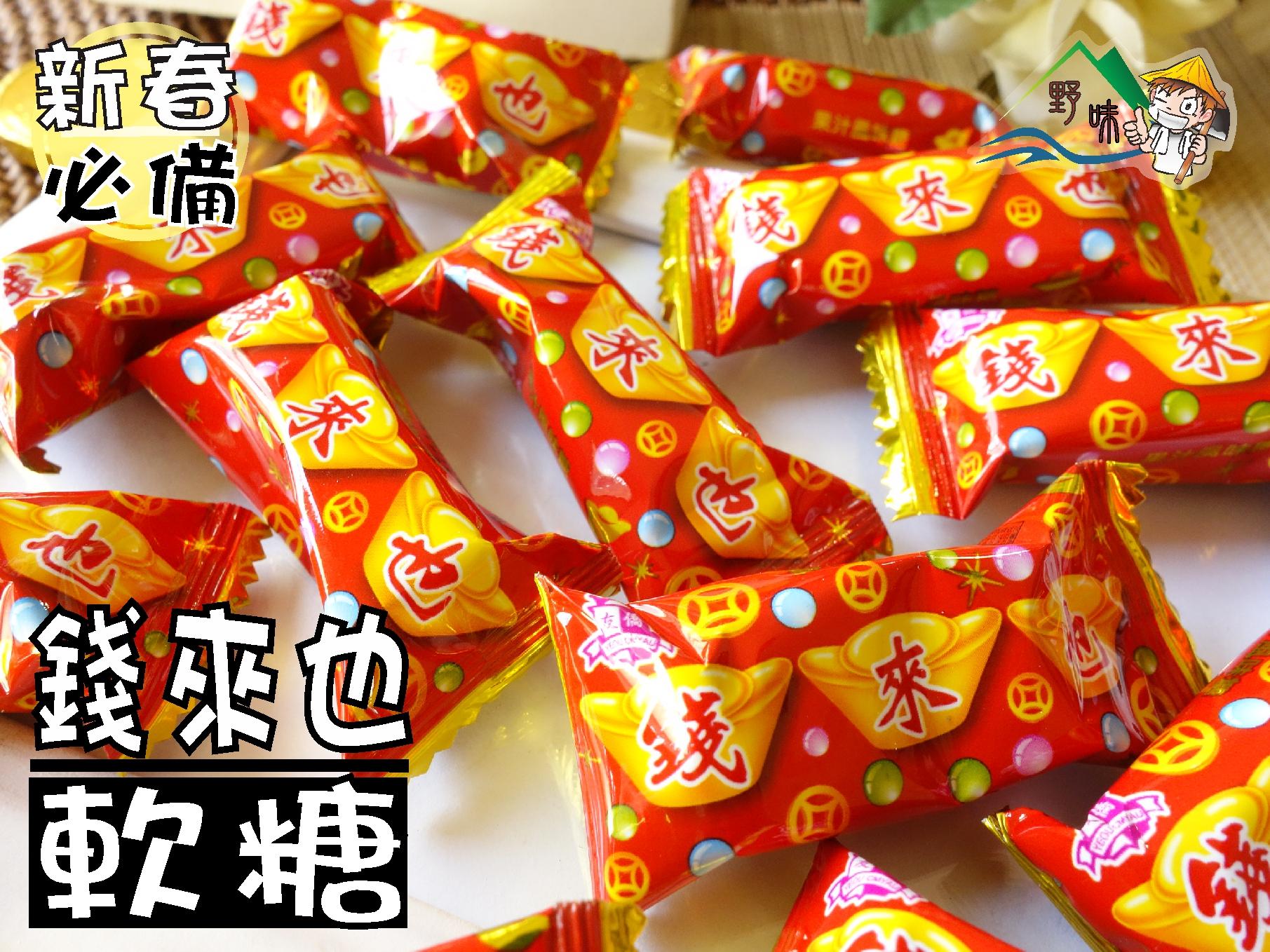【野味食品】友僑 錢來也軟糖(450g/包,桃園實體店面出貨)春節軟糖,過年糖果,果汁風味軟糖