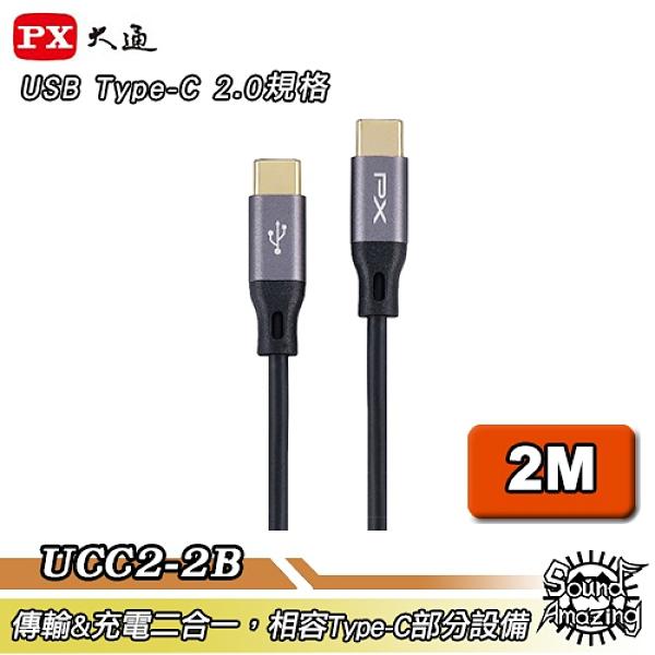 PX大通 UCC2-2B USB2.0 Type-C快充充電傳輸線 數據充電2合1【Sound Amazing】
