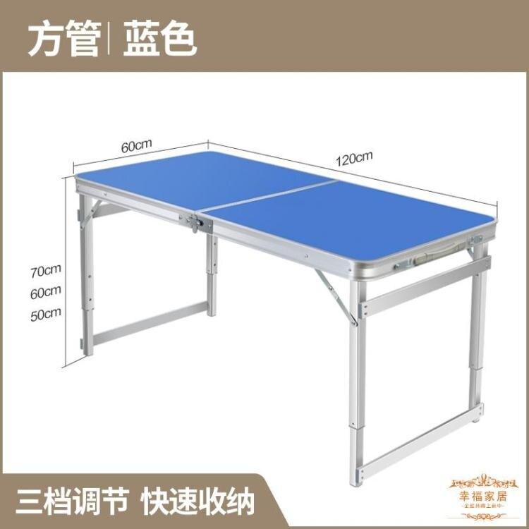 折疊餐桌 折疊桌戶外擺攤地推地攤桌椅可伸縮手提餐桌廣告桌野外吃飯小桌子T