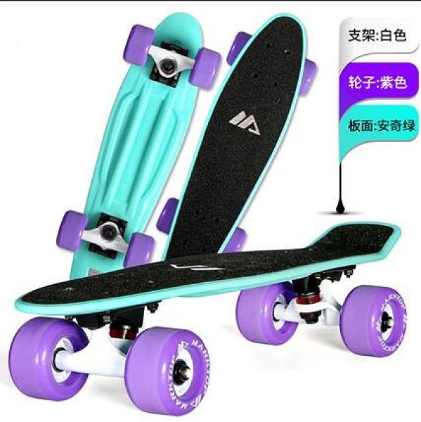 滑板 小魚板香蕉初學者青少年男女生滑板兒童成年人四輪滑板車TW【快速出貨八折下殺】