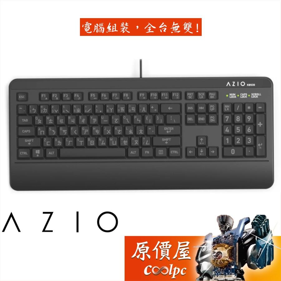 Azio Kb530 薄膜式鍵盤/有線/抗菌可水洗/IP66防水等級/工學手托/中文/鍵盤/原價屋
