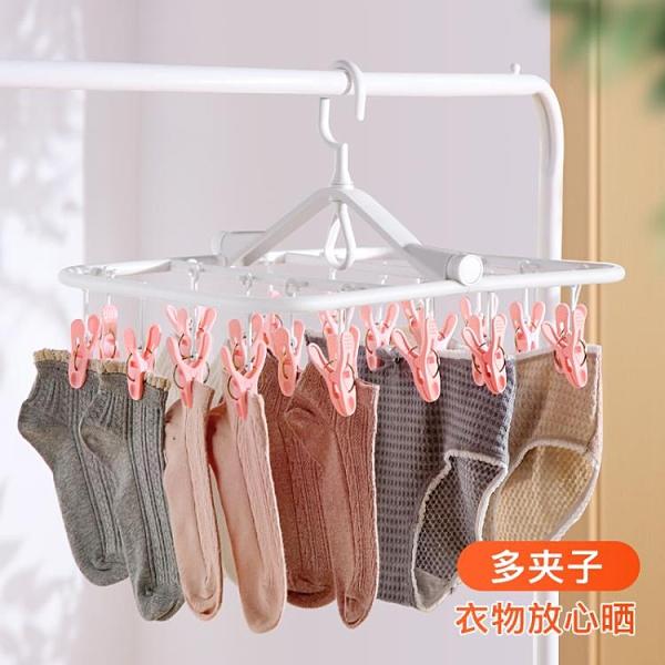 晾襪子架多夾子曬衣架多功能收納家用涼衣架嬰兒衣撐子【輕奢時代】