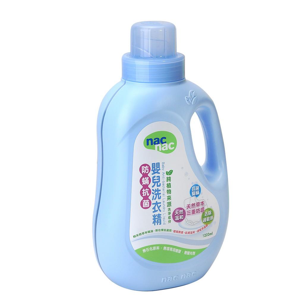 nac nac 防蟎抗菌嬰兒洗衣精罐裝1200ML,新升級防蹣抗菌洗衣精 娃娃購 婦嬰用品專賣店