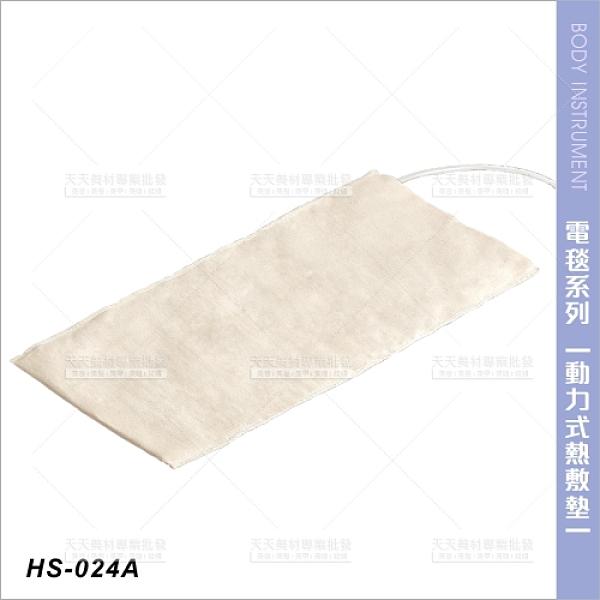 台灣典億   HS-024A動力式熱敷墊[23544]