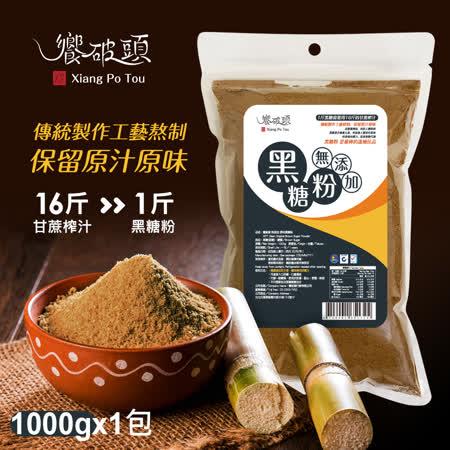 《饗破頭》無添加原味黑糖粉(1000gx1包)