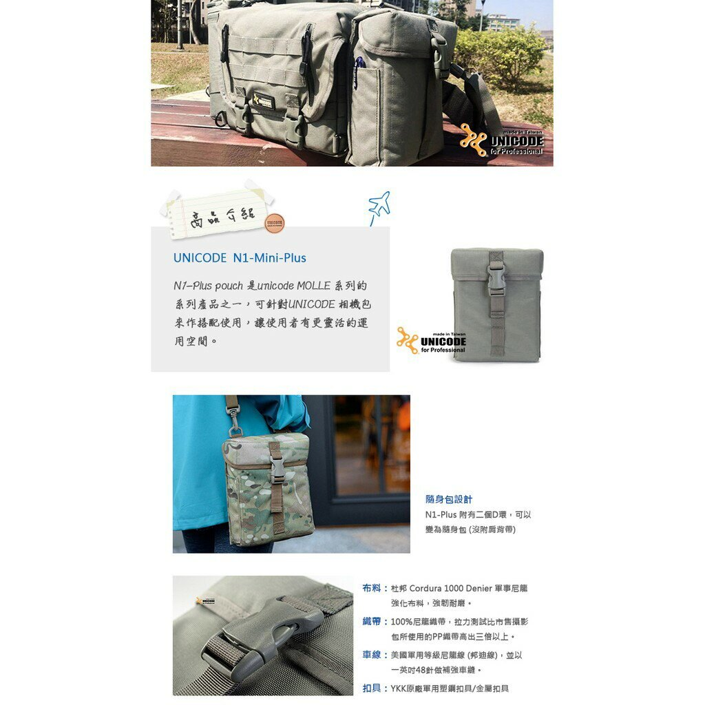 UNICODE N1-Plus Mini Pouch MultiCam迷你置物袋(多地型迷彩)軍規