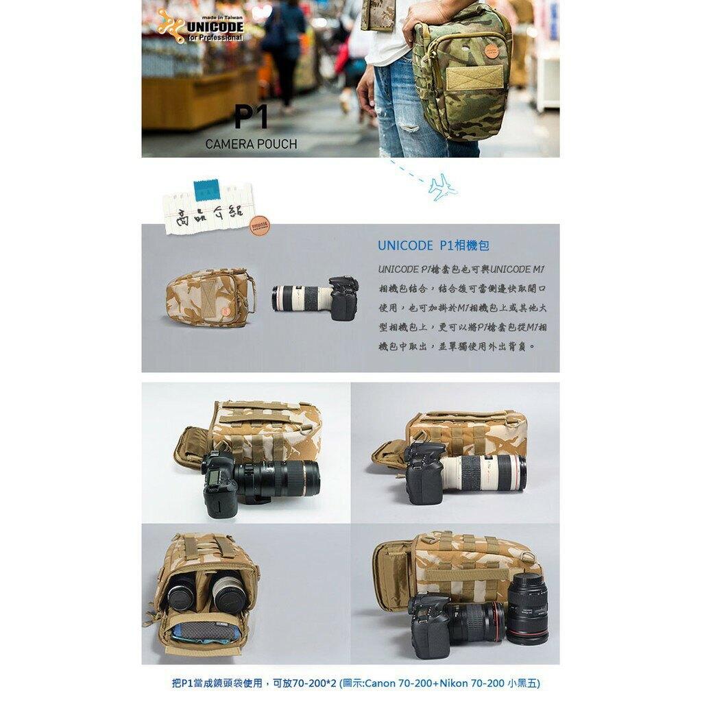 UNICODE P1 Camera Pouch V2.0版 攝影槍套包 腰包 側背包-多地迷彩