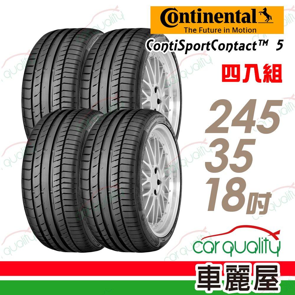 【德國馬牌】ContiSportContact 5 CSC5 高性能輪胎_四入組_245/35/18(車麗屋)