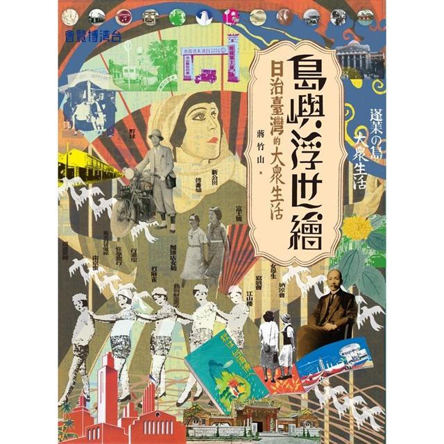島嶼浮世繪:日治臺灣的大眾生活(增訂新版)