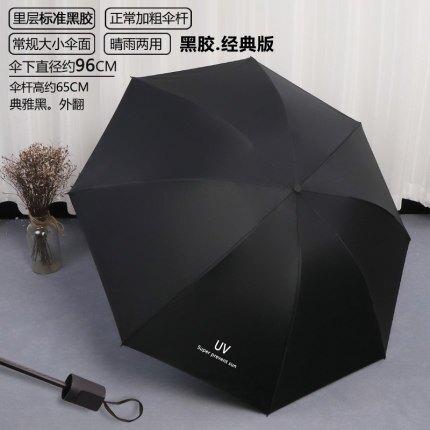 自動雨傘 晴雨傘自動兩用男折疊復古簡遮陽防曬防紫外線太陽傘女