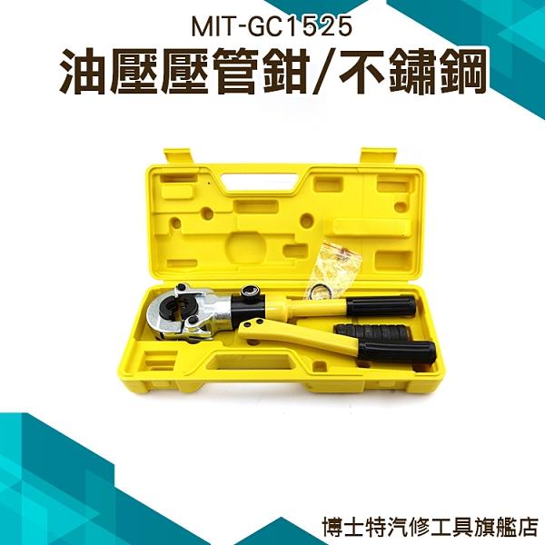 《博士特汽修》液壓壓管鉗子 不鏽鋼管套壓接工具 水暖管件壓接鉗 管子鉗 壓接不鏽鋼管