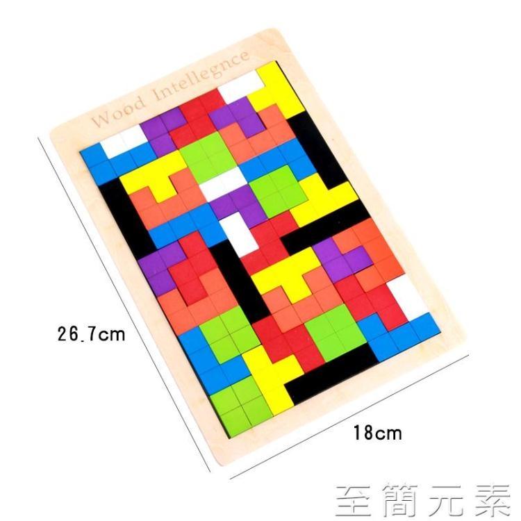 【滿888現折100】積木俄羅斯方塊益智力積木質玩具拼圖2-3-4-5-6-7歲男孩女孩