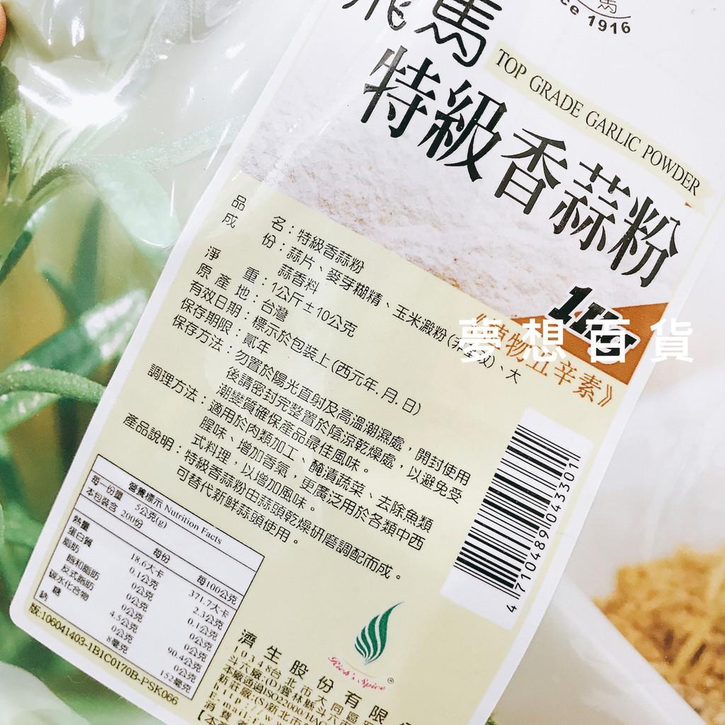 飛馬香蒜粉 1公斤 蒜粉 調味粉 香料 烘焙 料理 (伊凡卡百貨)