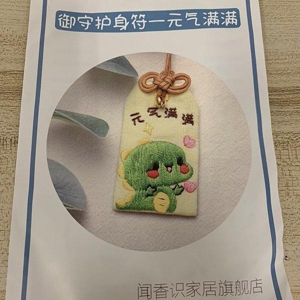 創意DIY手作御守趣味刺繡護身符平安符材料包禮物(777-8935)