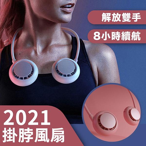 2021掛脖風扇 USB製冷風扇 頸掛風扇 電風扇 隨身風扇 降溫頸環 懶人風扇 手持風扇 迷你風扇