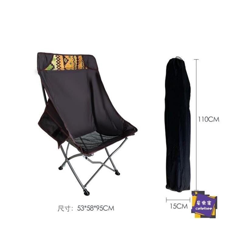 月亮椅 折疊便攜式戶外椅子釣魚旅行月亮沙灘露營休閒簡易馬扎凳子T