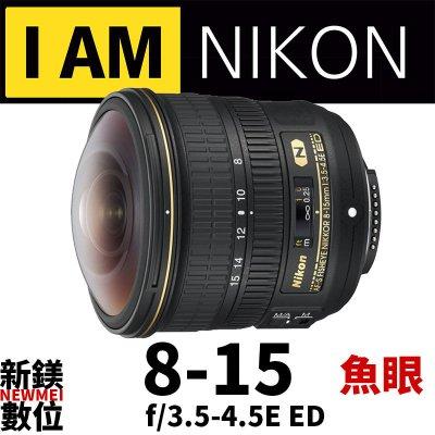 【新鎂】 Nikon 平輸 AF-S FISHEYE NIKKOR 8-15MM F/3.5-4.5E ED