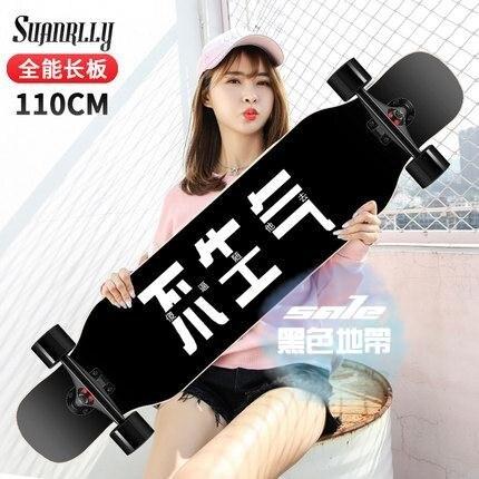 長板 滑板初學者女生成年男兒童青少年成人雙翹刷街四輪滑板車T【年終尾牙 交換禮物】
