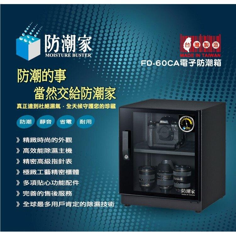 防潮家 FD-60CA 相機 電子防潮箱 台灣製 五年保固 59公升 免運費 FD60CA