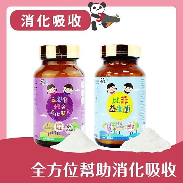【南紡購物中心】比菲益生菌+乳糖寶綜合消化酵素 Panda baby 鑫耀生技