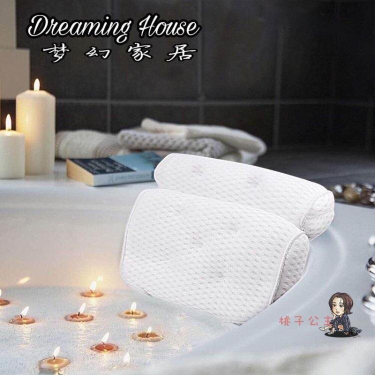 浴枕 4D舒適按摩枕浴缸枕頭浴缸枕浴盆靠墊枕頭防滑靠墊帶吸盤頭枕 創意家居