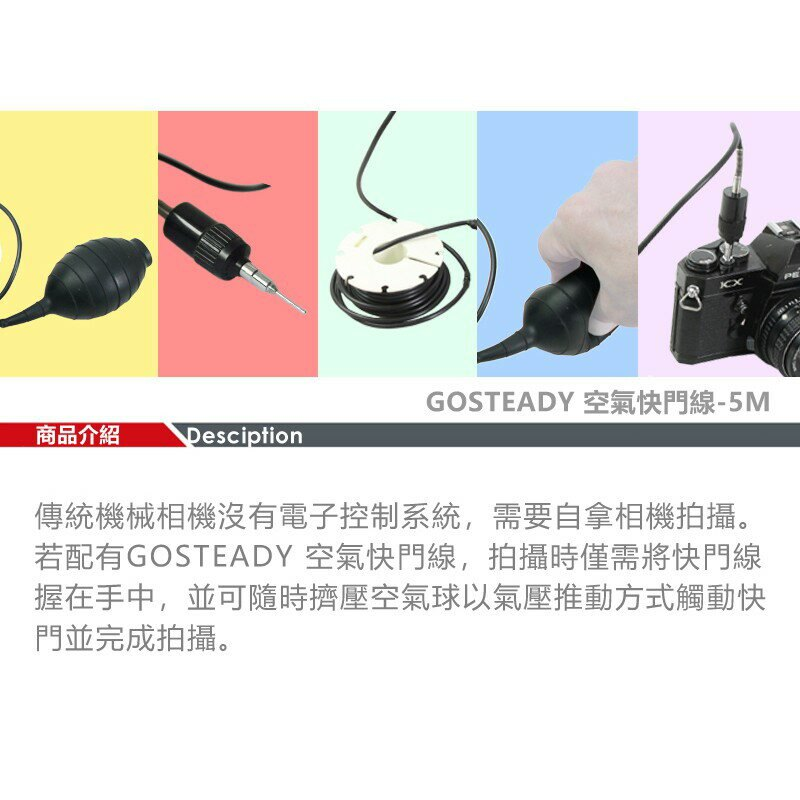 GOSTEADY 空氣快門線-5M 適有機械快門相機連接拍攝