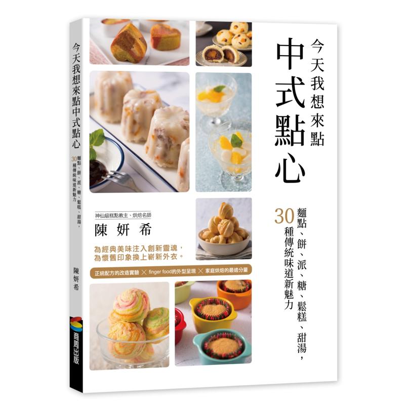 今天我想來點中式點心:麵點、餅、派、糖、鬆糕、甜湯,30種傳統味道新魅力[79折]11100926807