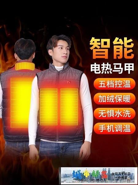 發熱外套 自發熱馬甲男智慧充電全身加熱衣服電熱外套女士保暖馬夾控溫背心 城市部落