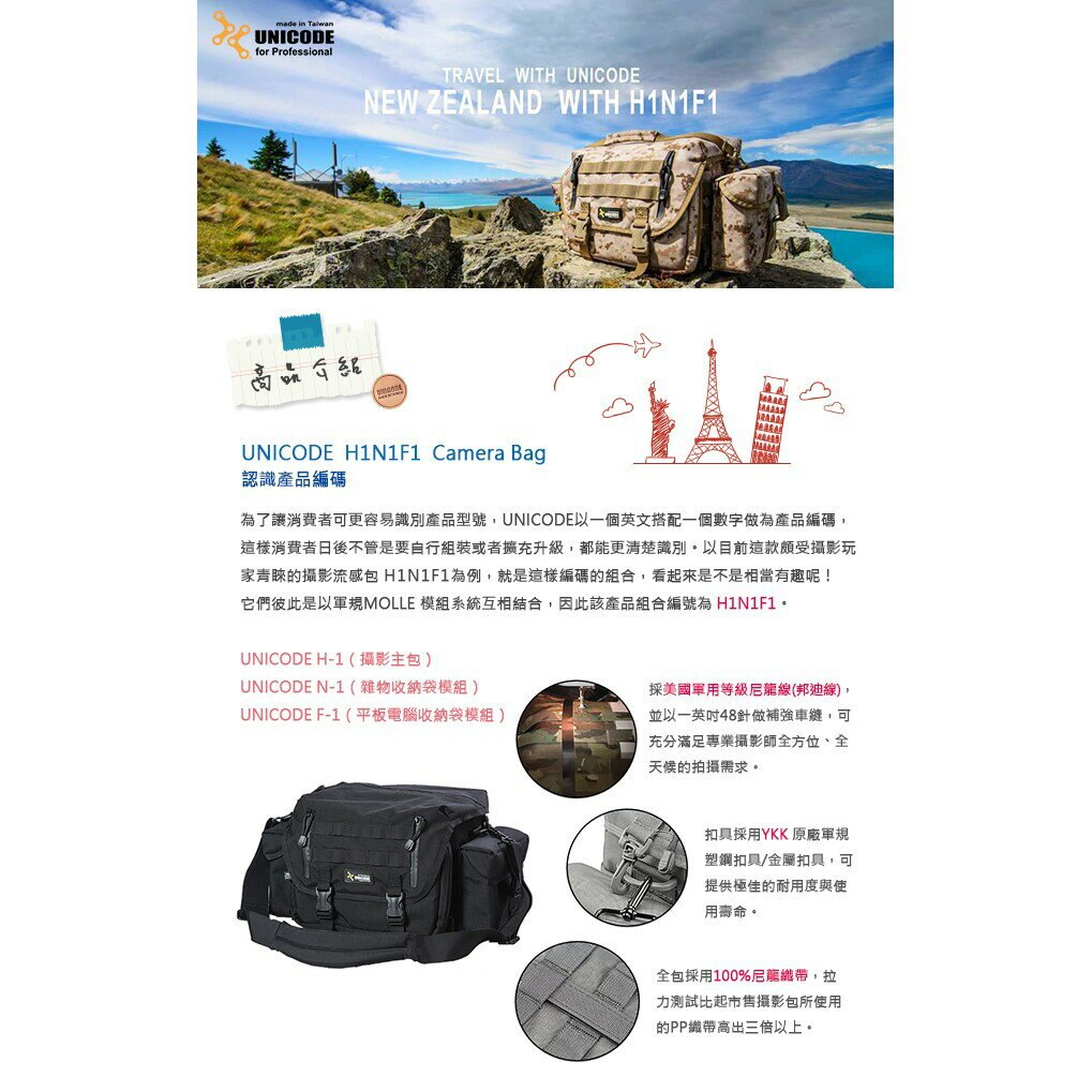 UNICODE H1N1F1 Camera Bag 攝影包(三色供選) 基本款- 美軍軍用級/側背