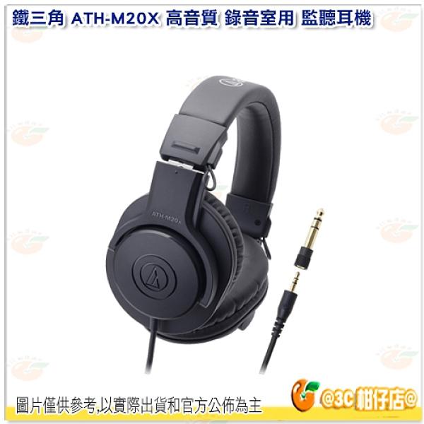 鐵三角 Audio-Technica ATH-M20X 高音質 錄音室用 專業型 監聽耳機 公司貨