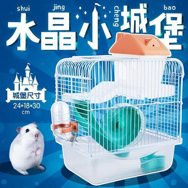 倉鼠籠 倉鼠籠子 小城堡 鼠籠雙鼠 雙層 小用品的超大別墅透明套裝買送TW【快速出貨八折下殺】