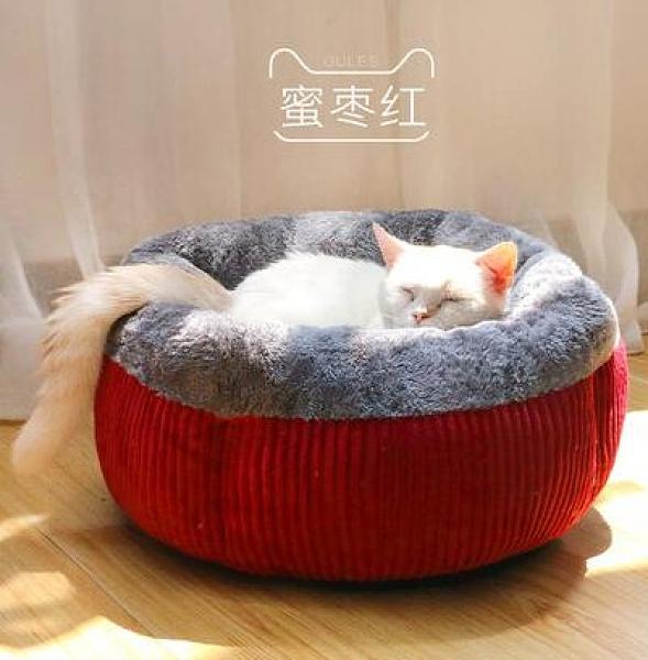 貓窩 睡眠貓窩冬季保暖貓咪窩四季通用封閉式貓墊貓床狗窩貓咪用品【快速出貨八折搶購】