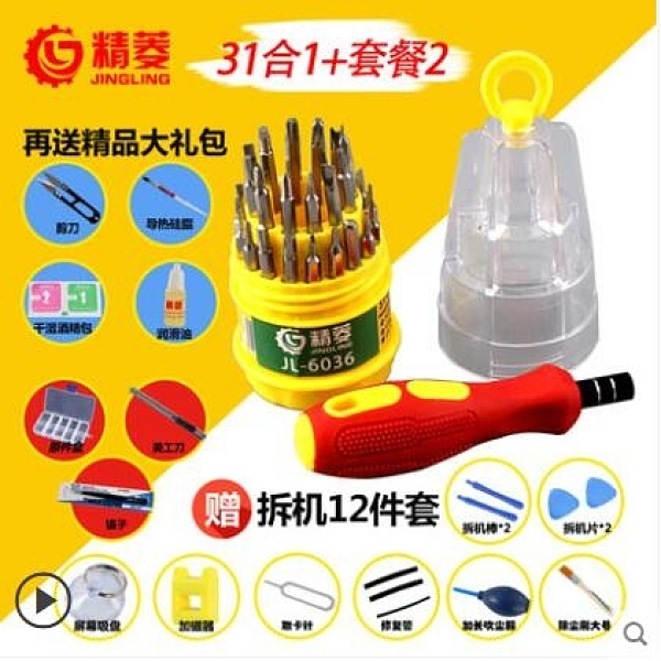 螺絲刀套裝家用萬能多功能十字超硬工業級筆記本手機維修拆機工具 - 古梵希