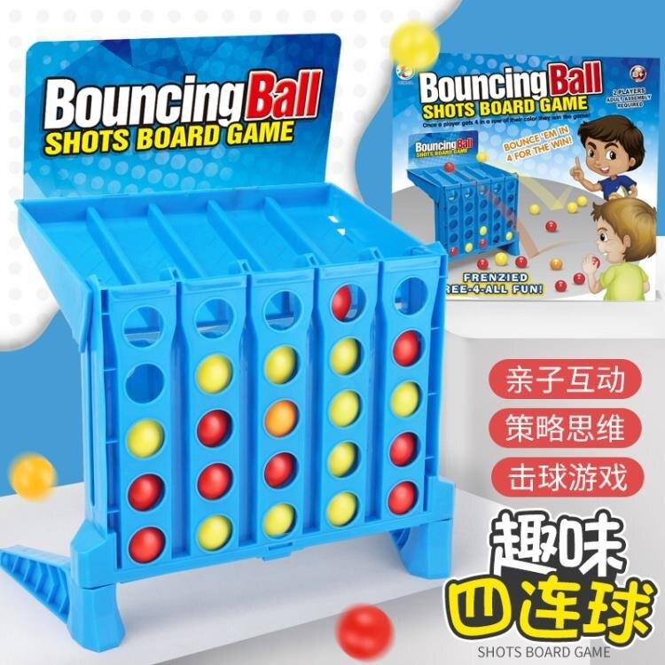兒童趣味四連球立體五子棋親子互動家庭聚會益智桌面游戲禮物玩具 年終慶典Sale搶殺價