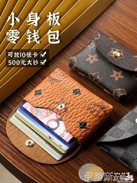 短夾 2021新款短款小巧錢包女復古超薄迷你小卡包軟錢夾名片硬幣包卡包 伊蒂斯