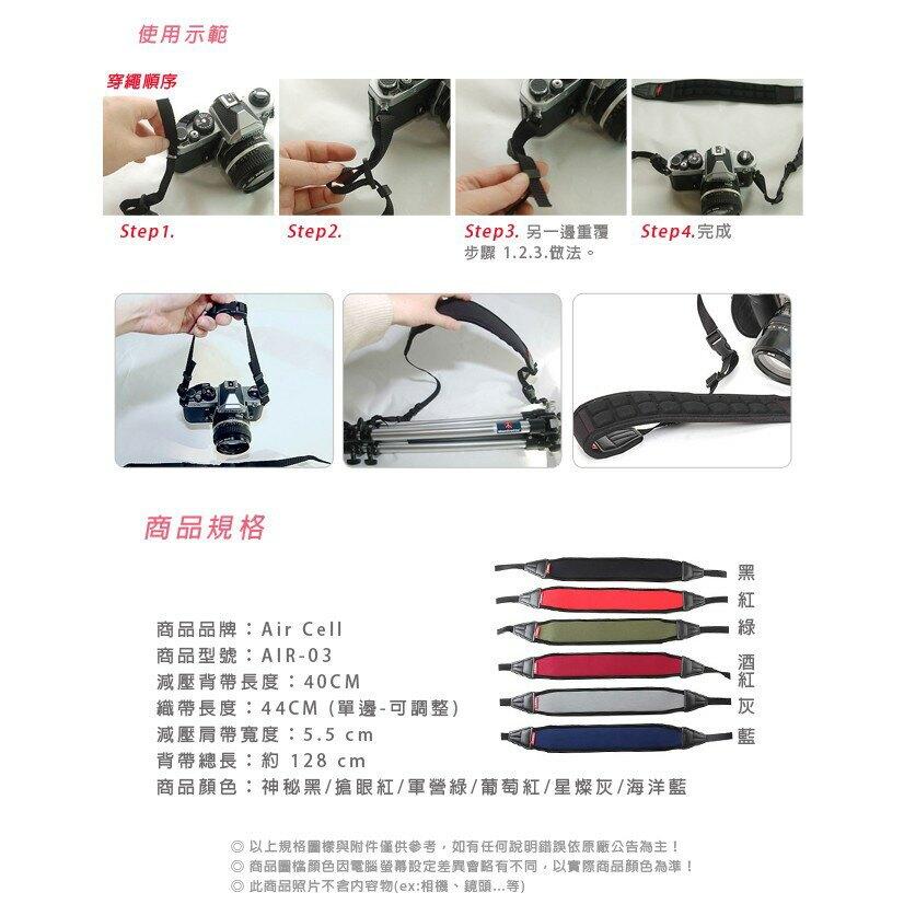 AIR CELL -03 韓國5.5cm 多功能舒壓相機背帶 彩色氣墊式背帶