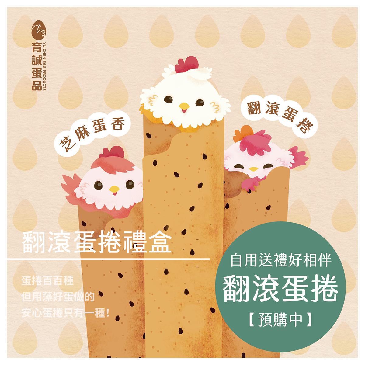 【育誠藻好蛋】翻滾蛋捲禮盒 3盒 / 開團預購中!!!
