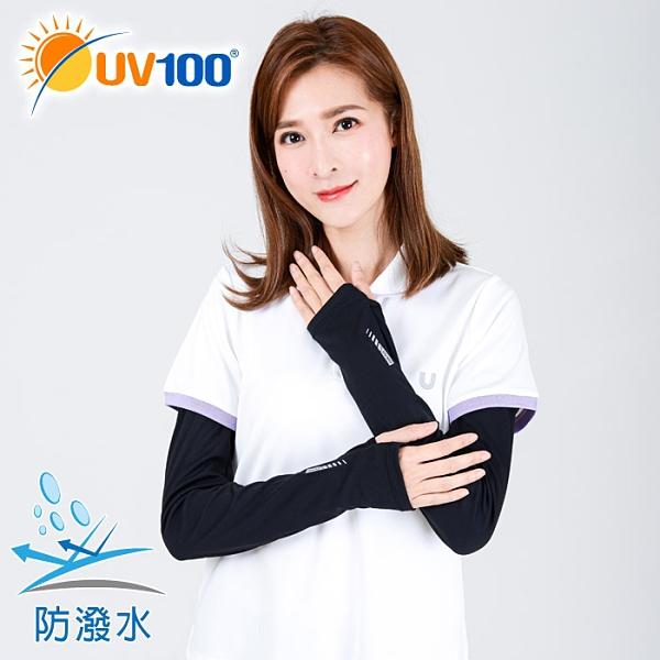 UV100 防曬 抗UV-防潑水反光彈力可調袖套-中性