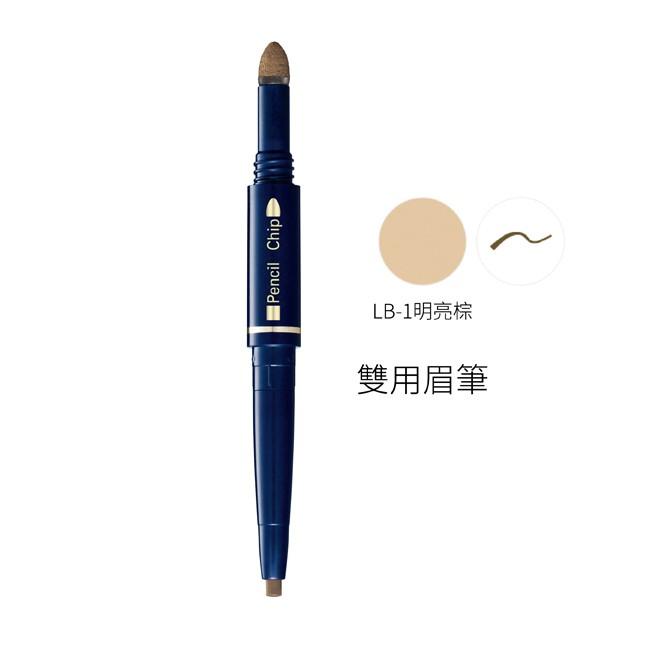 媚點 雙用眉筆 LB-01明亮棕 0.6g
