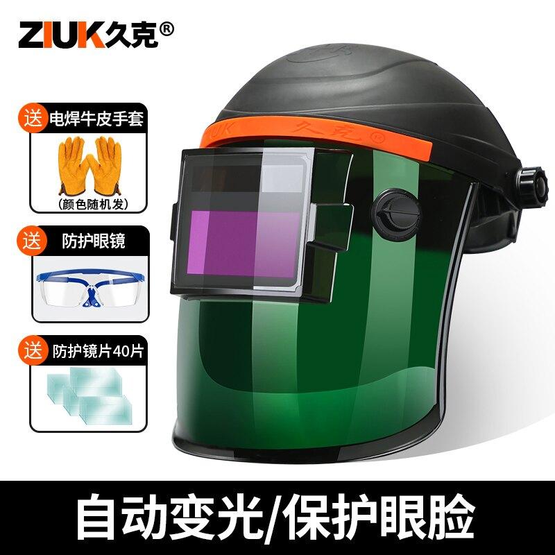 電焊防護面具 帽式電焊面罩自動變光焊帽頭戴式電焊眼鏡焊工防護裝備臉部【MJ6834】