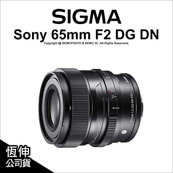 Sigma 65mm F2 DG DN Contemporary E環 L環 公司貨【可刷卡】薪創數位