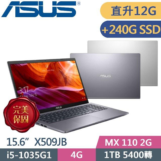 ASUS X509JB-0031G1035G1 星空灰(i5-1035G1/4G+8G/1TB+240G SSD/MX 110 2G/15.6吋/Win10) 特仕