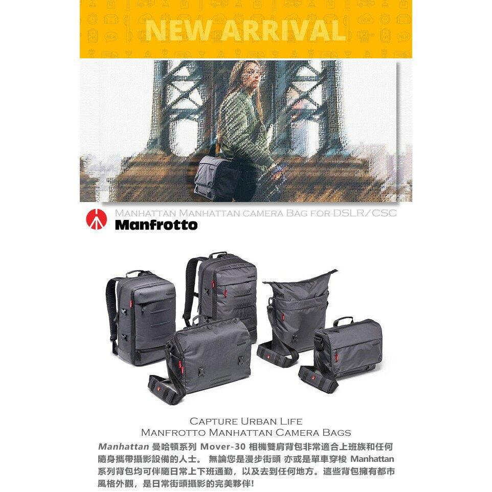 Manfrotto 曼哈頓時尚快取郵差包 30 Manhattan Messenger Bag S 30 分離式相機內袋