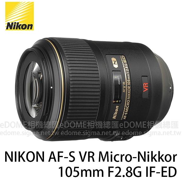 NIKON AF-S Micro 105mm F/2.8 G IF-ED VR 贈$1000禮券 (24期0利率 免運 國祥公司貨) 防手震微距鏡頭 AFS F/2.8G